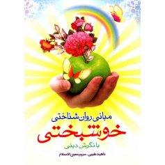 کتاب مبانی روان شناختی خوشبختی با نگرشی دینی