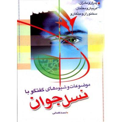 کتاب موضوعات و شیوه های گفتگو با نسل جوان