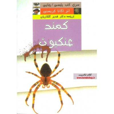 کمند عنکبوت