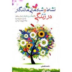 کتاب نشاط و شادمانی ماندگار در زندگی