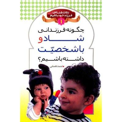 کتاب چگونه فرزندانی شاد و با شخصیت داشته باشیم