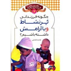 کتاب چگونه فرزندانی پر نشاط و با آرامش داشته باشیم