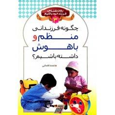 کتاب چگونه فرزندانی منظم و باهوش داشته باشیم