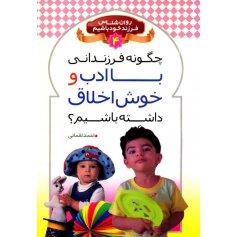 کتاب چگونه فرزندانی با ادب و خوش اخلاق داشته باشیم