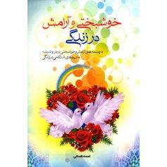 کتاب خوشبختی و آرامش در زندگی