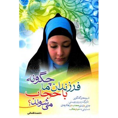 کتاب چگونه فرزندان ما با حجاب می شوند