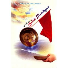 کتاب سپهسالار عشق