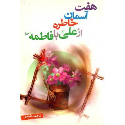 کتاب هفت آسمان خاطره از علی علیه السلام با فاطمه (سلام الله علیها)