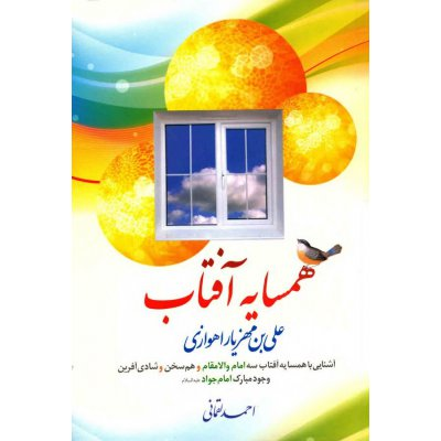 کتاب همسایه آفتاب (علی بن مهزیار اهوازی)