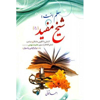 کتاب شیخ مفید معلم امت
