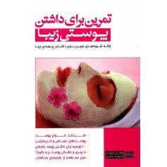 کتاب تمرین برای داشتن پوستی زیبا