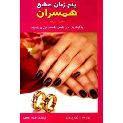کتاب پنج زبان عشق همسران