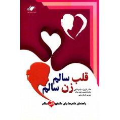 کتاب قلب سالم زن سالم