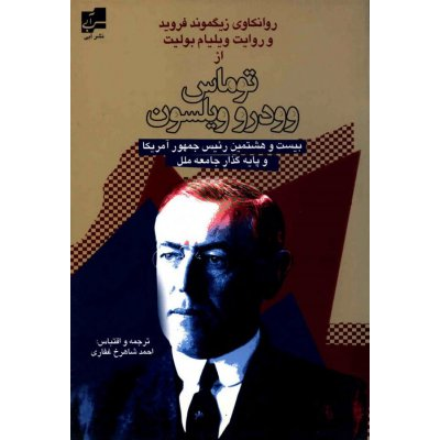 کتاب روانکاوی زیگموند فروید و روایت ویلیام بولیت از توماس وودرو ویلسون