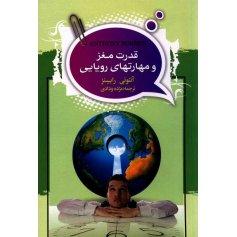 کتاب قدرت مغز و مهارتهای رویایی