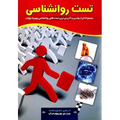 کتاب تست روانشناسی