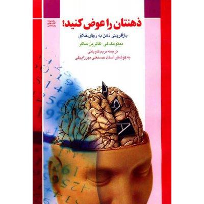کتاب ذهنتان را عوض کنید