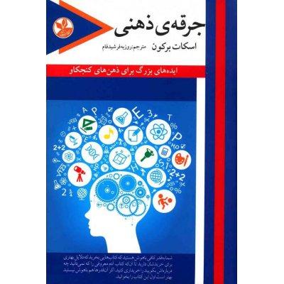کتاب جرقه ذهنی