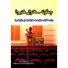 کتاب چگونه سخنرانی کنیم