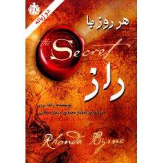 کتاب هر روز با راز (دو زبانه)