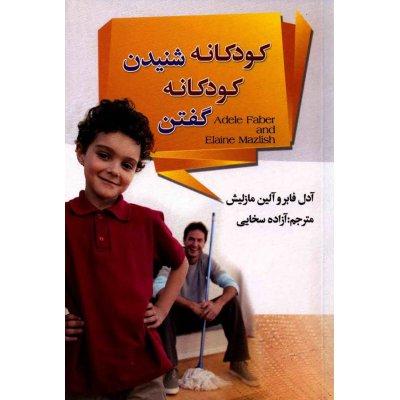 کتاب کودکانه شنیدن کودکانه گفتن