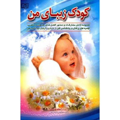 کتاب کودک زیبای من
