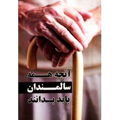 کتاب آنچه همه سالمندان باید بدانند