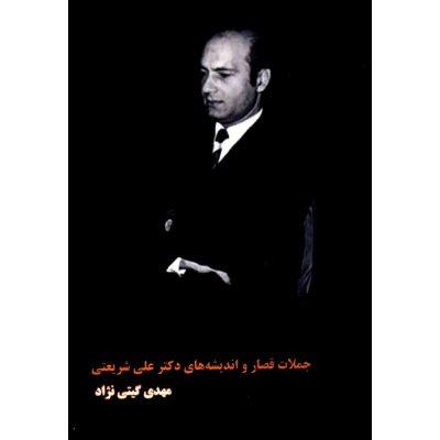 کتاب جملات قصار و اندیشه های دکتر علی شریعتی