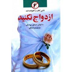 کتاب تا این کتاب را نخوانده اید ازدواج نکنید