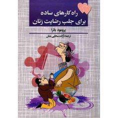 کتاب راه کارهای ساده برای جلب رضایت زنان