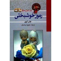 کتاب رموز خوشبختی