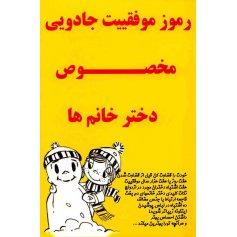 کتاب رموز موفقیت جادویی مخصوص دختر خانم ها
