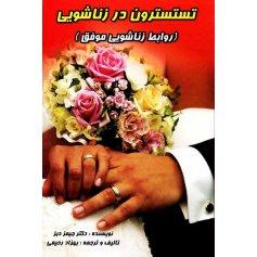 کتاب تستسترون در زناشویی