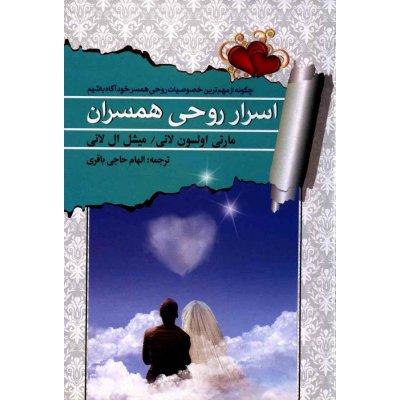 کتاب اسرار روحی همسران