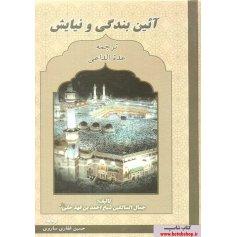 آیین بندگی و نیایش - ترجمه عده الداعی
