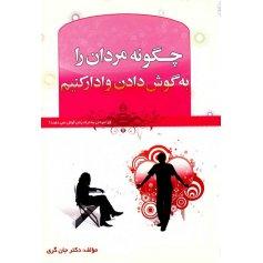 کتاب چگونه مردان را به گوش دادن وادار کنیم