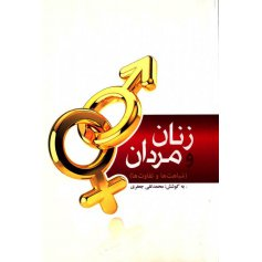 کتاب زنان و مردان