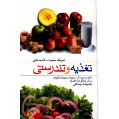 کتاب تغذیه و تندرستی