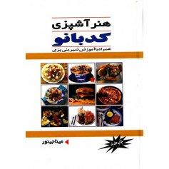 کتاب هنر آشپزی کدبانو