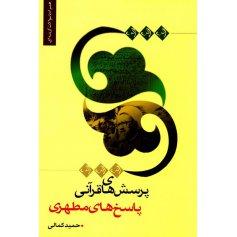 کتاب پرسش های قرآنی پاسخ های مطهری