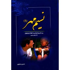 کتاب نسیم مهر 1