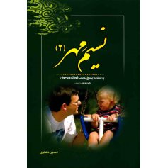 نسیم مهر 2(پرسش و پاسخ تربیت کودک و نوجوان)