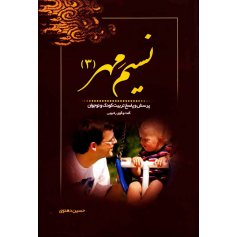 کتاب نسیم مهر 3