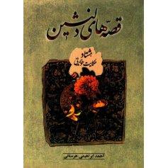 کتاب قصه های دلنشین