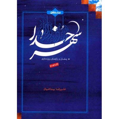 کتاب شهر خدا رمضان و رازهای روزه داری