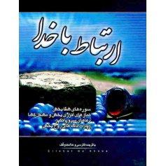 کتاب ارتباط با خدا
