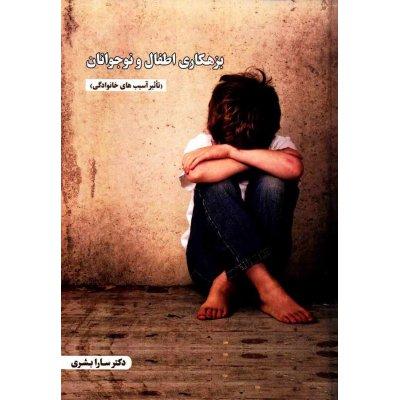 کتاب بزهکاری اطفال و نوجوانان