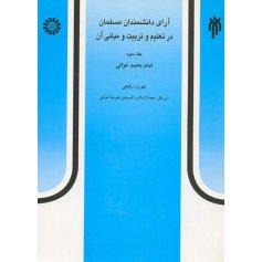آرای دانشمندان مسلمان در تعلیم و تربیت و مبانی آن جلد سوم - امام محمد غزالی