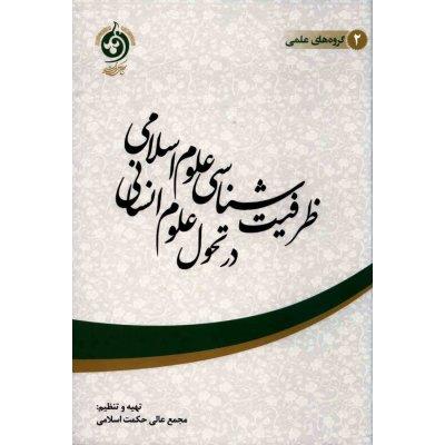 کتاب ظرفیت شناسی علوم اسلامی در تحول علوم انسانی