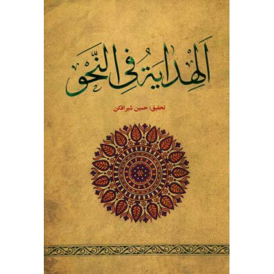کتاب الهدایة فی النحو